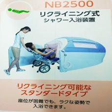 Máy Tắm Rửa Tự Động Dành Cho Người Bệnh, Người Bệnh Tai Biến Nhật Bản NB2500